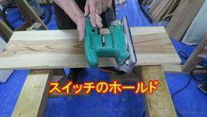 キッチン用の棚を作る3 サンダーの注意点.mp4_3621628666