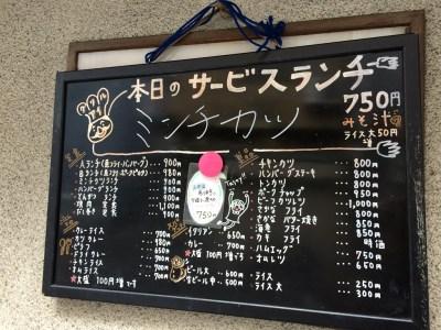 大阪/中津 グリルアイ(ランチ
