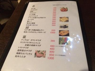 大阪 福島 匠味 居酒屋 メニュー 焼鳥 お造り