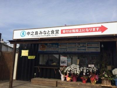 大阪中之島漁港 中之島みなと食堂 バーベキュー 混雑 口コミ 待ち時間 予約