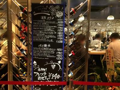 ルクアイーレ LUCUA1100 伊勢丹 グランフロント大阪 レストラン グルメ バルチカ 紅白 今ちゃんの実は 魔法のレストラン ちゃちゃ入れマンデー 行列 待ち時間