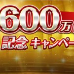 600万DL