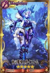 氷の魔導人形イスレム