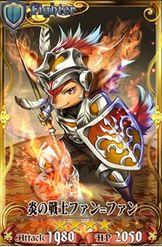 炎の戦士ファンファン