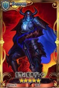 SSR復讐の魔人ゼレン