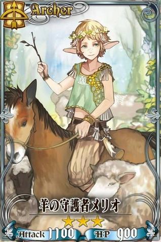 羊の守護者メリオ