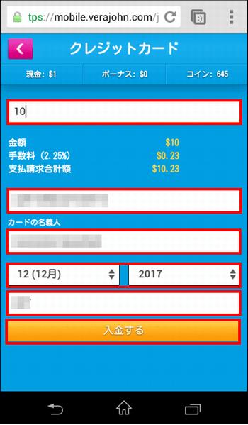 ベラジョン_クレジット入金_入力画面