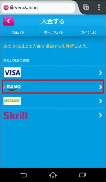 ベラジョン_i-banq_選択