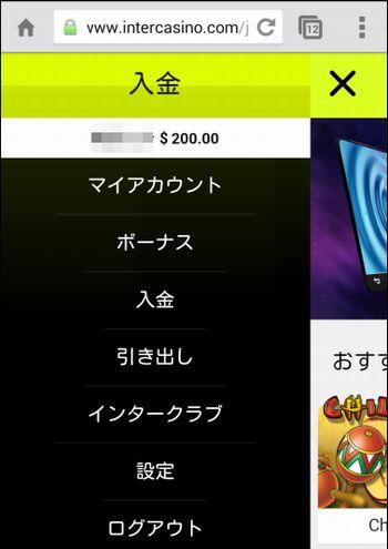 インターカジノ_入金確認