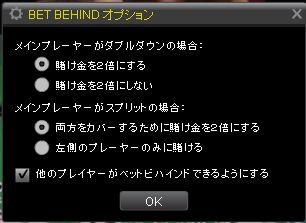 ベラジョン_BET BEHIND_3