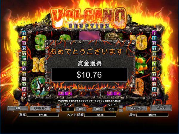 ベラジョン_Volcano_eruption_10獲得