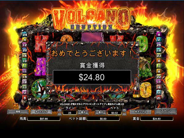 ベラジョン_Volcano_eruption_24獲得