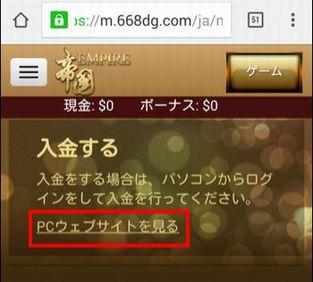 エンパイアカジノ入金_PCウェブサイトを見る