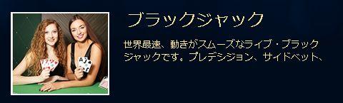 エンパイアカジノ_ライブBJ_カジノパリス