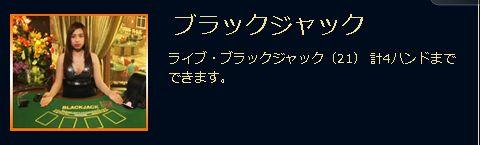 エンパイアカジノ_ライブBJ_カジノマカオ