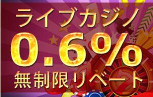 エンパイアカジノライブカジノ0.6%無制限リベートボーナス
