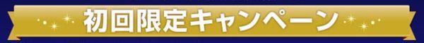 オンラインカジノ_初回限定