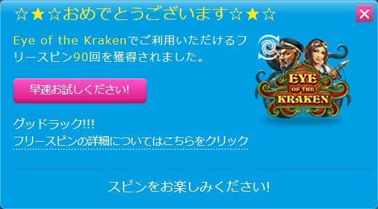 Eye of the Kraken_フリースピン90回