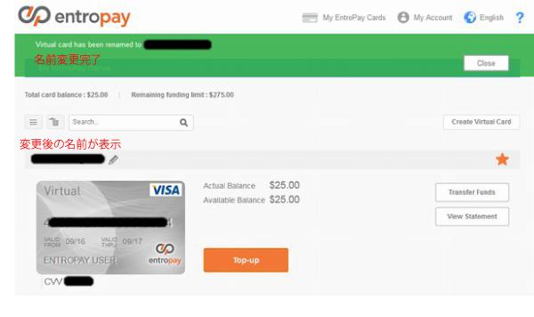entropay_creditcard_%e5%85%a5%e9%87%91_7