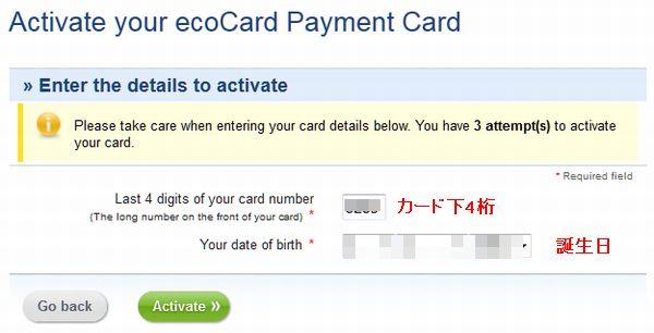 ecopayz_カード到着後_2