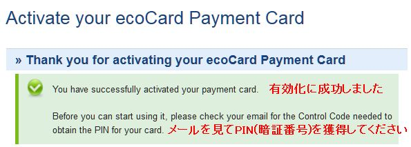 ecopayz_カード到着後_3