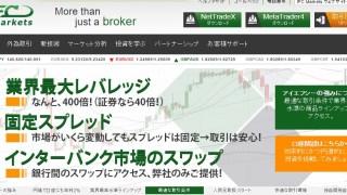 海外FX業者「IFCMarkets」の評判