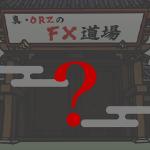 指導企画《真・ORZのFX道場》の内容をちょっとだけ公開!