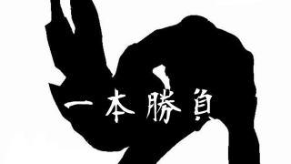 ポン円さん、30分1本勝負。ORZリベンジマッチの行方は(゚∀゚)?
