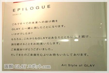 函館 GLAYスポット ミュージアム アート館 Art style of GLAY アート・スタイル・オブ・グレイ 閉館 理由 原因 独立 事務所 今現在 外観 建物 ウイニングホテル 跡地 出口 イグジット 文面 挨拶 謝辞 感謝