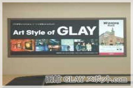 GLAY ミュージアム アート館 Art style of GLAY アート・スタイル・オブ・グレイ 閉館 理由 原因 独立 事務所 入り口 エントランス 看板