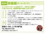 ふく利_page-0001