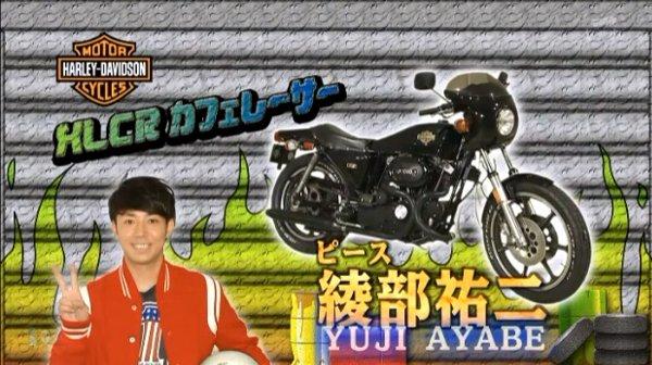 綾部XL1000