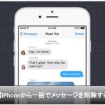【iOS9】iPhone6s/plusでメールを一括削除する方法はこれ!