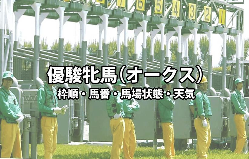 優駿牝馬(オークス)枠順・馬番・馬場状態・天気