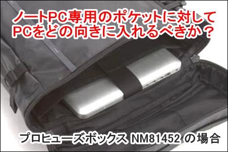 ザノースフェイス プロヒューズボックス NM81452 リュック リュックサック ザック ナップサック デイパック バックパック K ブラック 画像 写真 メイン コンパートメント 部分 ノートパソコン ノートPC 収納 持ち運び ポケット スリーブ 固定ベルト 付き 固定ストラップ 安全 安心 図解 イメージ図 ノートパソコン 収納 しまう 向き 方向 適切 説明 持ち運び 方法 やり方 文章 記事