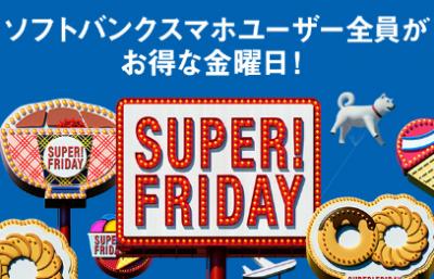 ソフトバンク・スーパーフライデー 11月4・11・18・25日の特典「サーティワン アイスクリーム」レギュラーシングルコーンがなんと1個無料
