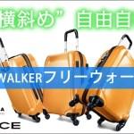 suitcase_freewalker_eye