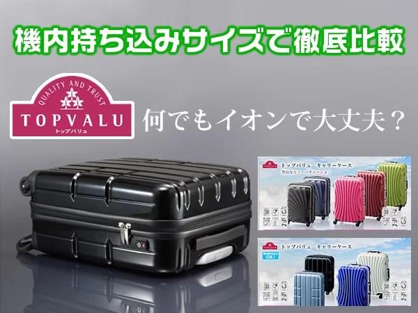 TOPVALU_logo