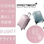 人気の日本製スーツケースが軽量化して再登場!「ラグーナライト エフ」