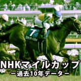 NHKマイルカップ,過去10年データ