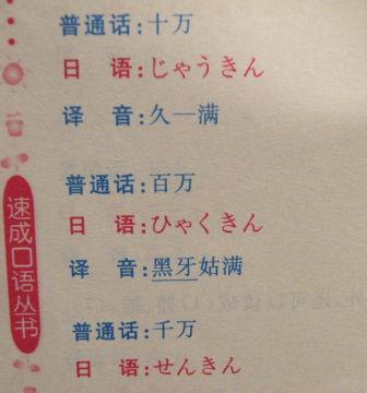 海外の日本語49