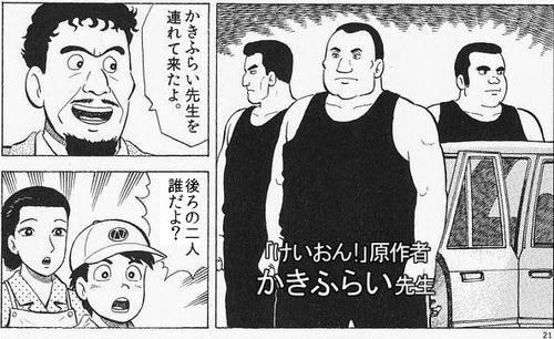 ラーメン三銃士9