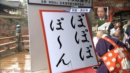 今年の漢字3
