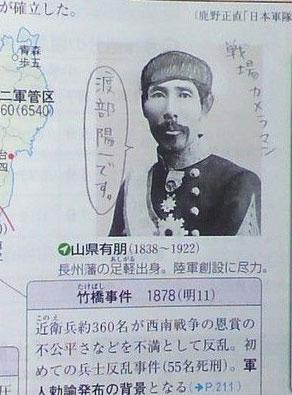 変な日本人85