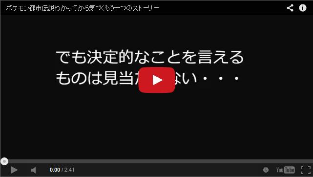 pokeiiii ポケモンの都市伝説動画の大量まとめ!怖いものや悲劇的なものなど多数・・・