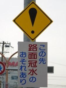 hhyg119q0064 225x300 道路標識のビックリマーク「!」に隠された意味が怖い…|やりすぎコージー都市伝説