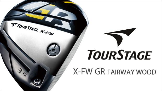 ツアーステージX-FWGRフェアウェイウッド