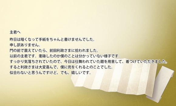 前田藤四郎手紙2