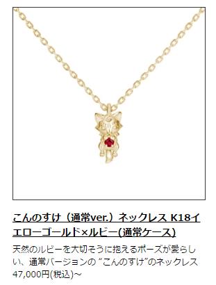 こんのすけ(通常ver.)ネックレス K18イエローゴールド×ルビー(通常ケース)