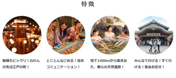 大江戸温泉特徴